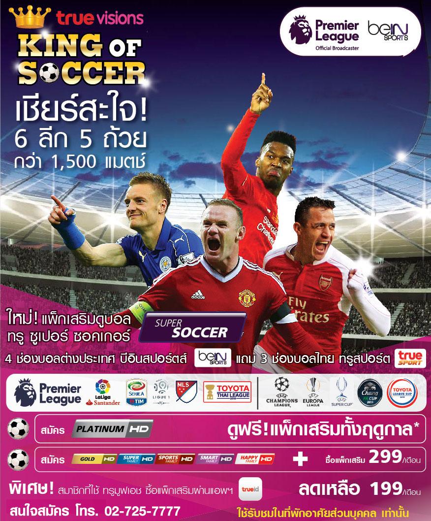super-soccer-01-2560-1