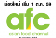 news-afc