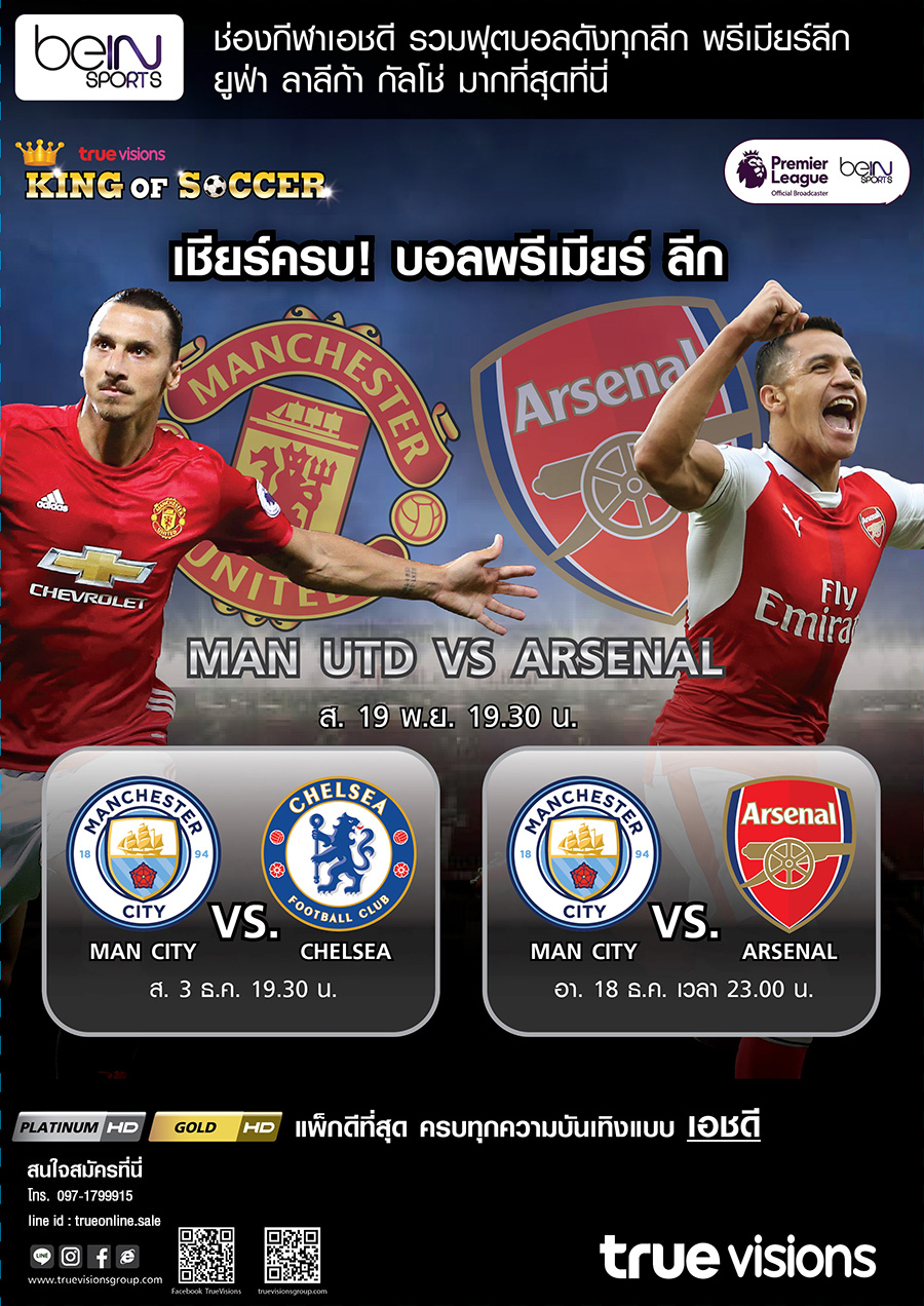 900-nov-dec_bein-sports-hd-3