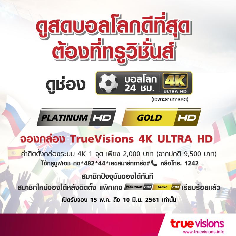 ดูสดบอลโลกดีที่สุด Truevisions 4K Ultra HD