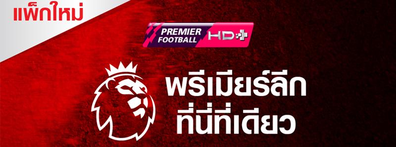True Premier Football HD Plus