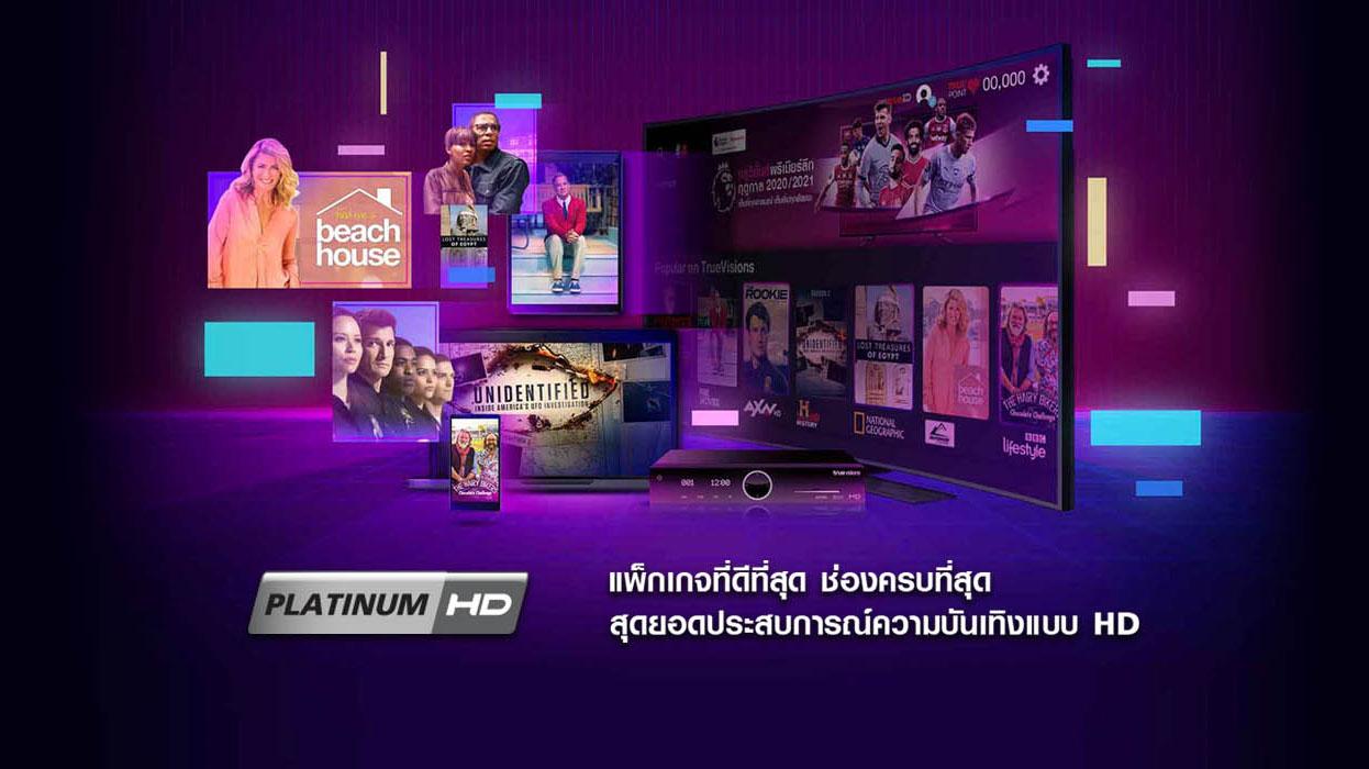 Platinum HD