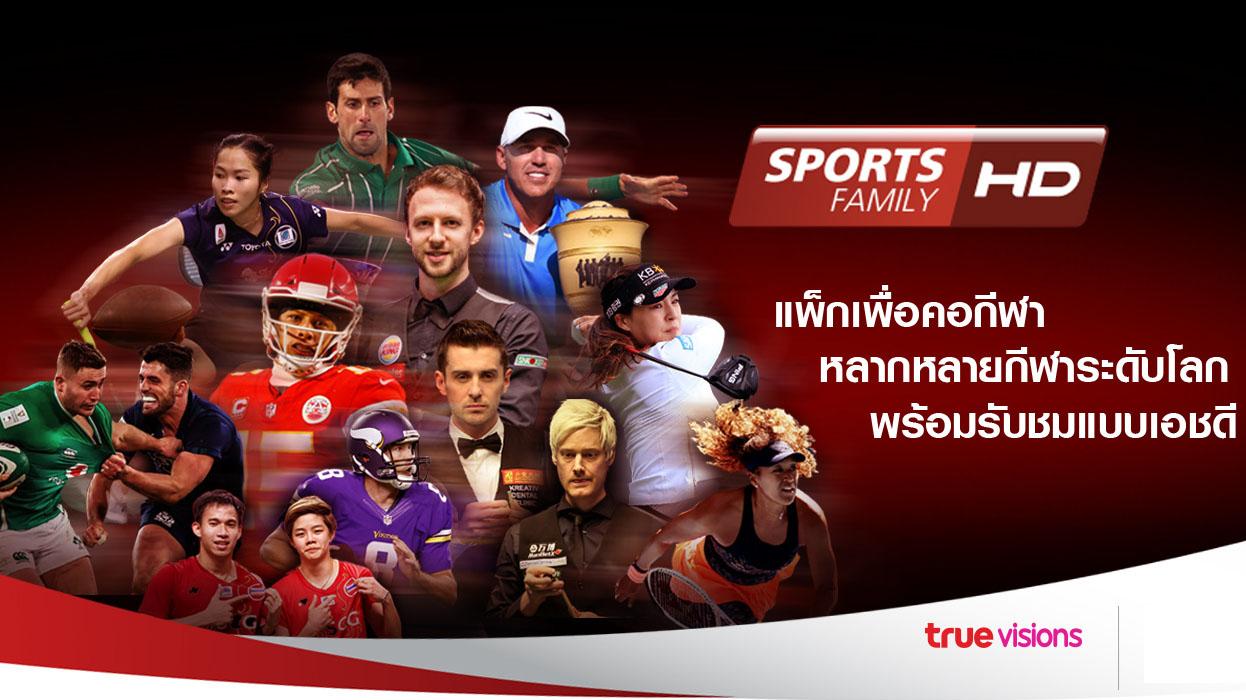 Sports Family HD