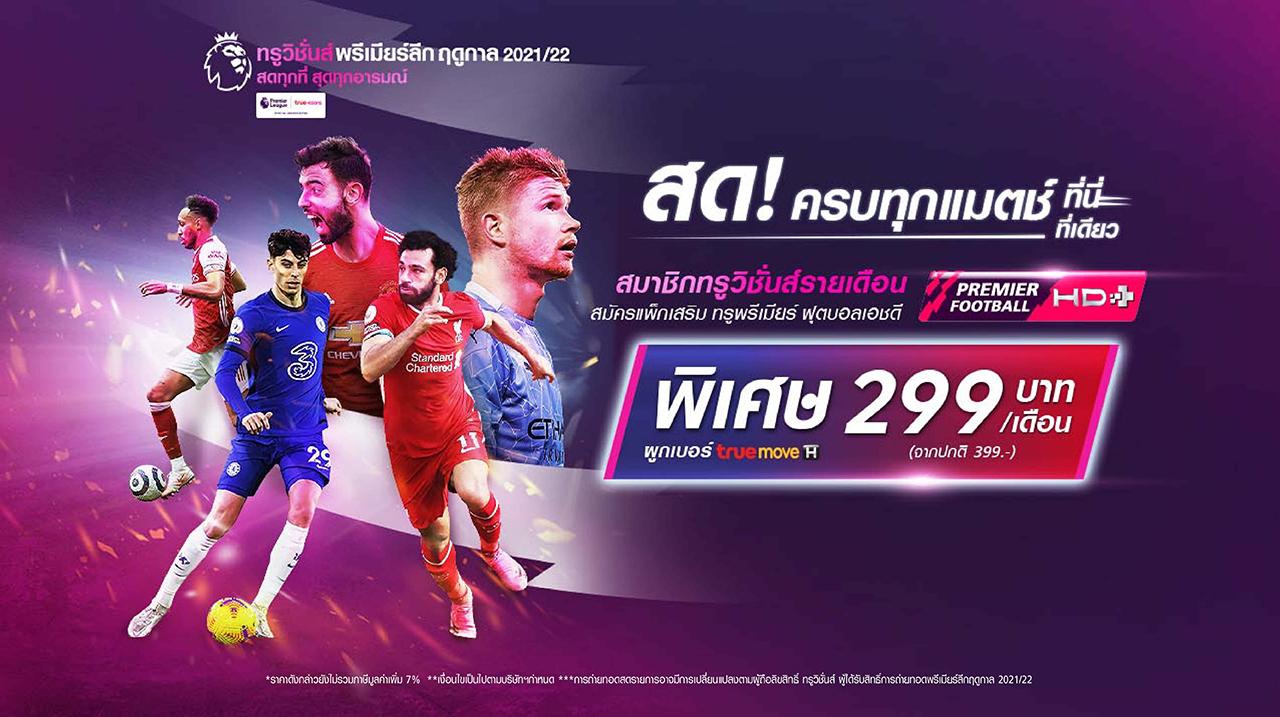 Premier Football HD Plus
